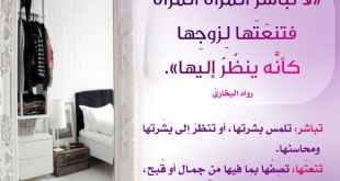 المجتمع المسلم - لا تباشر المرأة المرأة