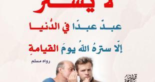 أخلاقنا الإسلامية - لا يستر عبد عبدا في الدنيا إلا ستره الله يوم القيامة
