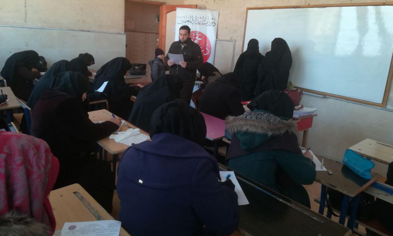 إعداد المعلمين - الدورة 139