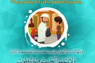 أخلاقنا الإسلامية - يا أيها الذين آمنوا أنفقوا من طيبات ما كسبتم
