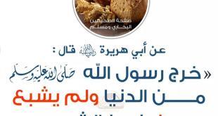أخلاقنا الإسلامية - خرج رسول الله من الدنيا ولم يشبع من خبز الشعير