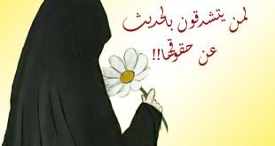 بنت الإسلام - المرأة في الإسلام