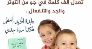 رسائل تربوية - تأثير الكلمة في توجيه الأبناء