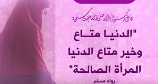 بنت الإسلام - الدنيا متاع وخير متاع الدنيا المرأة الصالحة