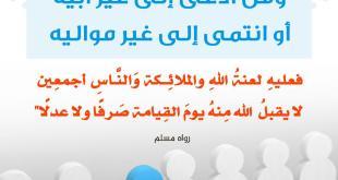 المجتمع المسلم - تحريم انتساب الإِنسان إِلى غير أَبيه