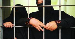 المجتمع المسلم - سجن النساء