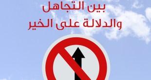 زاد الدعاة - نحن وإنجازات إخواننا