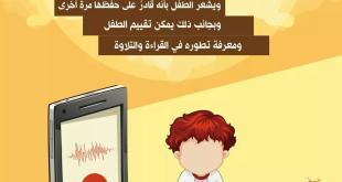 رسائل تربوية - سماع صوت الطفل صوته وهو يتلو القرآن