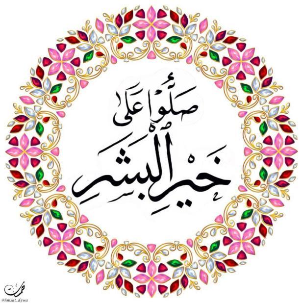 يوم الجمعة - الصلاة على النبي محمد