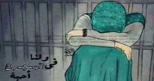 المعتقلون - حملة لمناصرة حرائرنا في معتقلات النظام الأسدي المجرم