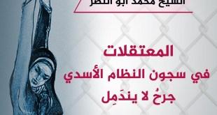 خطبة الجمعة - المعتقلات في سجون النظام الأسدي جرح لا يندمل