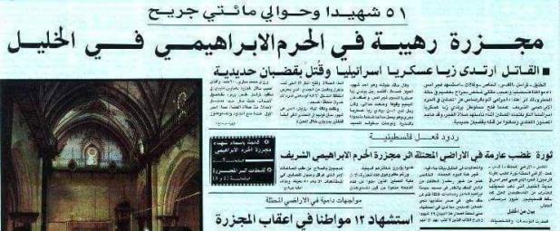 حدث وتعليق - مجزرة الحرم الإبراهيمي
