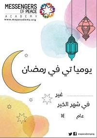 جداول ومفكرات رمضانية - يومياتي في رمضان