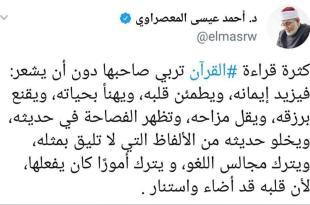 تدبرات - كثرة قراءة القرآن تربي صاحبها
