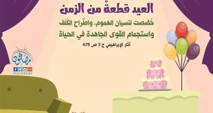 عيد - العيد قطعة من الزمن