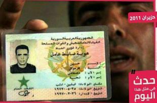 الثورة السورية - تنشقاق الهرموش