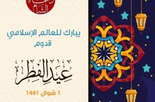 شوال - تهنئة عيد الفطر 1441