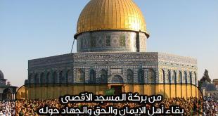حدث وتعليق - القدس