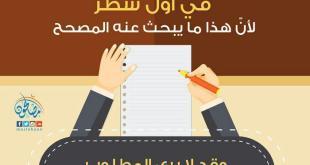 رسائل تربوية - نصيحة لاختباراتك