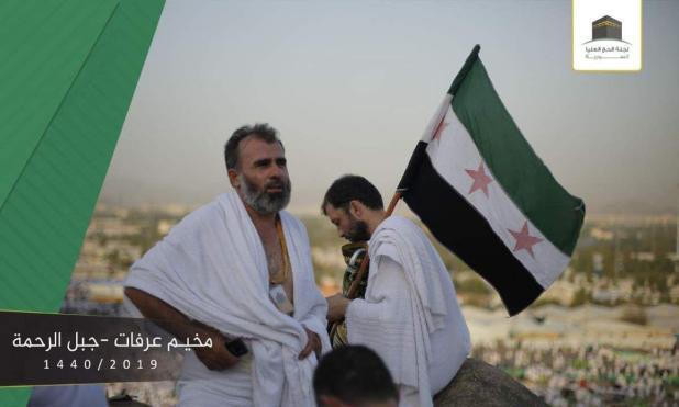 الحج - الثورة السورية 1440