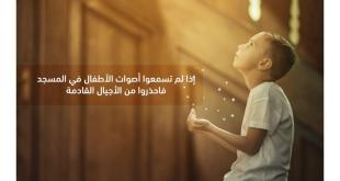رسائل تربوية - الأطفال والمسجد
