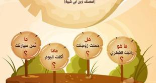 اخلاقنا الإسلامية - لا تتدخل في خصوصيات الآخرين