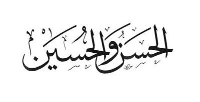 عاشوراء - الحسن والحسين