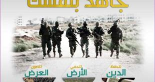 الثورة السورية - جاهد بنفسك