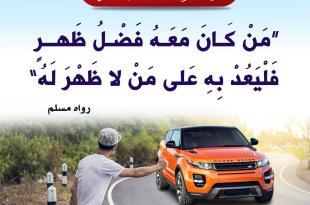 أخلاقنا الإسلامية - من كان معه فضل ظهر