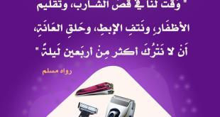 آداب إسلامية - النظافة الشخصية