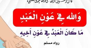 المجتمع المسلم - والله في عون العبد
