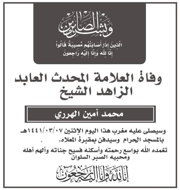 حدث وتعليق - وفاة العلامة محمد أمين الهرري