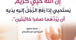 دعاء - الدعاء وكرم الله في الاستجابة