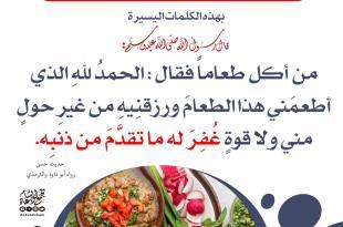آداب إسلامية - امح ذنوبك بعد كل وجبة طعام