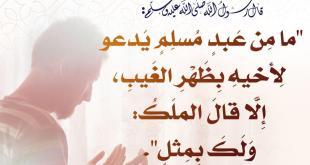 المجتمع المسلم - الدعاء للإخوة