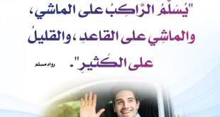 آداب إسلامية - آداب السلام