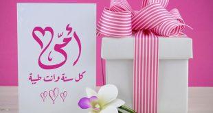 عيد الأم - هل أحضر لأمي هدية؟