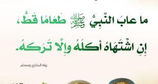 آداب إسلامية - ما عاب النبي طعاما قط
