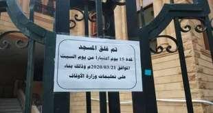 حدث وتعليق - إغلاق المساجد