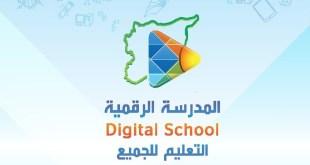 حدث وتعليق - المدرسة الرقمية