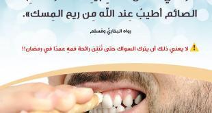 رمضان - خلوف فم الصائم