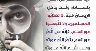 أخلاقنا الإسلامية - التجسس والغيبة