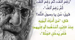 الأسرة المسلمة - بر الوالدين