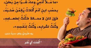 آداب إسلامية - لا تكثر الطعام