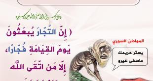 الثورة السورية - المسلمون بين حصار الكفار واحتكار الفجار