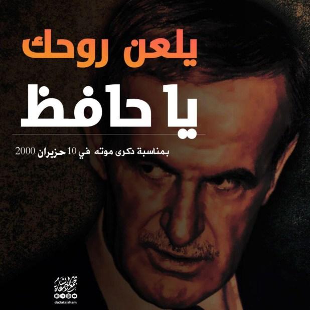 حزيران - هلاك المجرم حافظ أسد 10 حزيران 2000