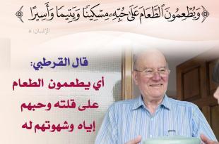 المجتمع المسلم - الصدقة
