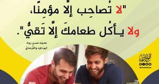 المجتمع المسلم - الصديق