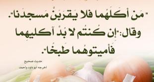 آداب إسلامية - الثوم والبصل