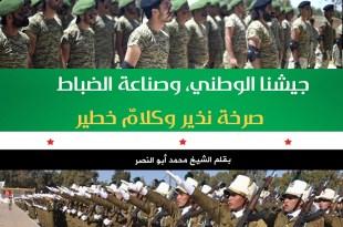 مقالات - جيشنا الوطني بلا رموز